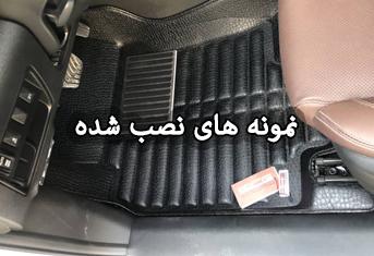 نمونه های نصب شده کفپوش خودرو
