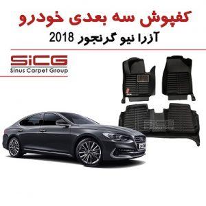 کفپوش سه بعدی آزرا نیو گرنجور 2018 - مشکی